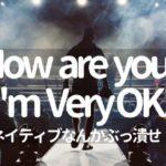 続・外資K物語:How Are You? I'm Very OK!(ネイティブのルールなんかぶっ壊せ!)