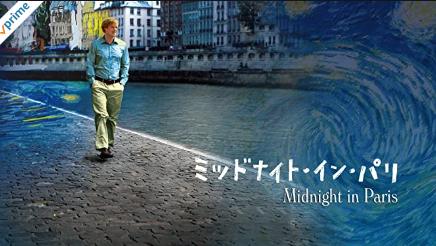 アマゾンプライムビデオのおすすめ映画Midnight in Parisミッドナイト・イン・パリ