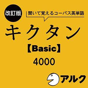 雑誌・参考書・ラジオのおすすめAudible(オーディブル)_キクタンBasic