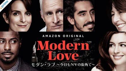 アマゾンプライムビデオのおすすめドラマ_モダン・ラブ 〜今日もNYの街角で〜 Modern Love