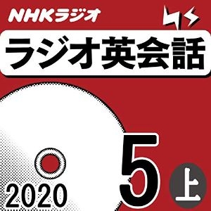 雑誌・参考書・ラジオのおすすめAudible(オーディブル)_NHKラジオ英会話