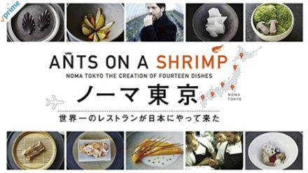 アマゾンプライムビデオのおすすめドキュメンタリー_ノーマ東京 世界一のレストランが日本にやって来た ANTS ON A SHRIMP Noma Tokyo The Creation Of Fourteen Dishes