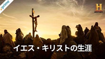 アマゾンプライムビデオのおすすめドキュメンタリー_イエス・キリストの生涯