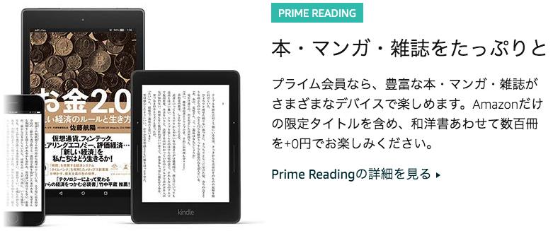 アマゾンプライムリーディングで楽しく英語学習(息抜きしよう!)