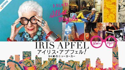 アイリス・アプフェル!94歳のニューヨーカー Iris