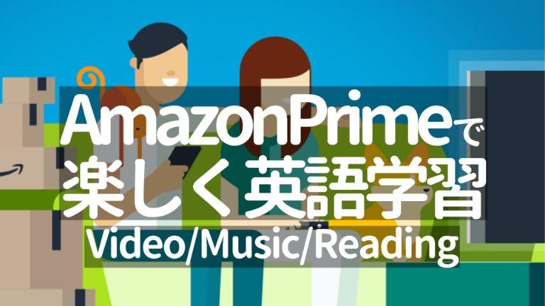 アマゾンプライムで楽しく英語学習(ビデオ・ミュージック・リーディング)息抜きしよう!