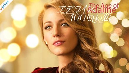 アマゾンプライムビデオのおすすめ映画The Age of Adalineアデライン100年の恋