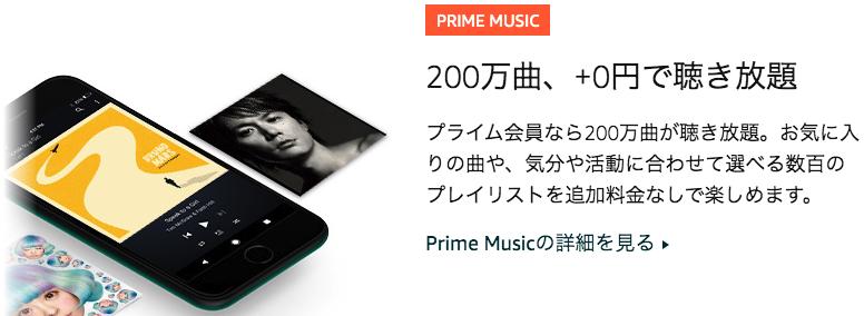 アマゾンプライムミュージックで楽しく英語学習(息抜きしよう!)