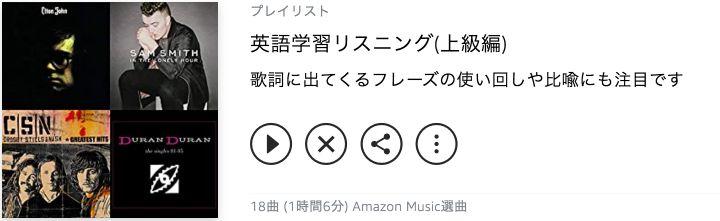 アマゾンプライムミュージック英語学習リスニング(上級編)