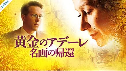 アマゾンプライムビデオのおすすめ映画Woman in Gold黄金のアデーレ名画の帰還