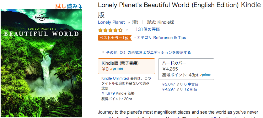 アマゾンプライムリーディングおすすめLonely Planet's Beautiful World