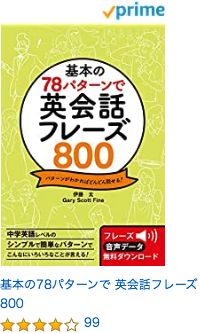 基本の78パターンで英会話フレーズ800