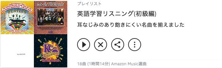アマゾンプライムミュージック英語学習リスニング(初級編)