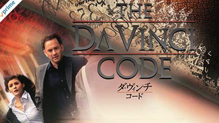 アマゾンプライムビデオのおすすめ映画The Da VInci Codeダ・ヴィンチ・コード