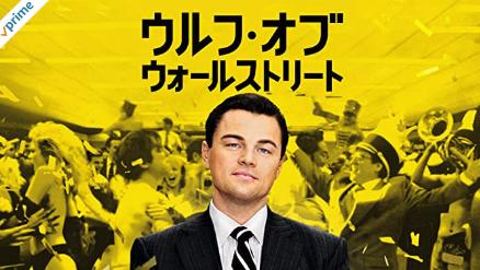 アマゾンプライムビデオのおすすめ映画The Wolf of Wall Streetウルフオブウォール・ストリート