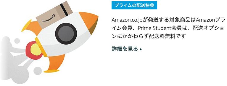 アマゾンプライムその他の特典(配送料無料など)