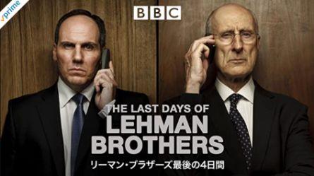 アマゾンプライムビデオのおすすめドキュメンタリー_リーマン・ブラザーズ最後の4日間 The Last Days of Lehman Brothers