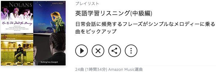 アマゾンプライムミュージック英語学習リスニング(中級編)