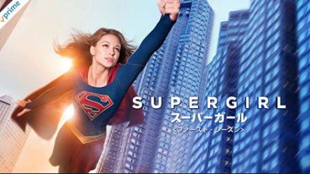 アマゾンプライムビデオのおすすめドラマ_スーパーガール SUPER GIRL