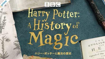 アマゾンプライムビデオのおすすめドキュメンタリー_ハリーポッターと魔法の歴史 Harry Potter A History of Magic