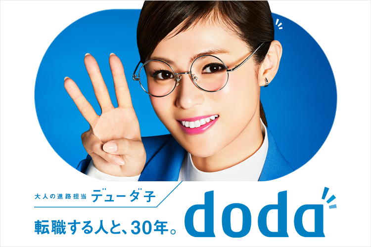 doda(デューダ)転職エージェント