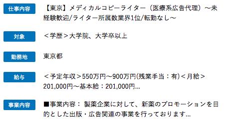 メディカルコピーライターの年収(広告代理店)