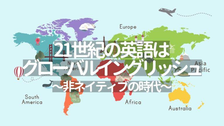 英語は非ネイティブの時代!グローバルイングリッシュ33カ国【総集編】