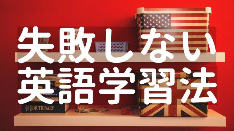 失敗しない英語学習法(基礎・オンライン英会話・コーチング・アプリ・TOEIC