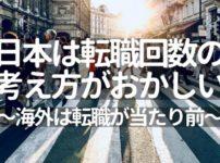 【海外は転職が当たり前】日本は転職回数の考え方がおかしい