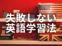 失敗しない英語学習法:基礎・オンライン英会話・コーチング・アプリ・TOEIC