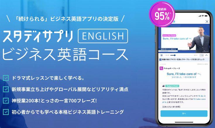 ビジネス英語を学ぶおすすめの方法 英語アプリ(マイペース)スタディサプリENGLISH