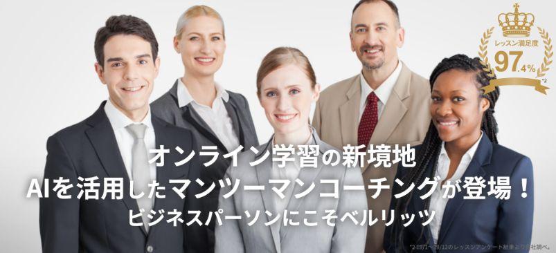 ビジネス英語を学ぶおすすめの方法 一般英会話スクール(ネイティブ講師