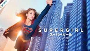 英語字幕なしのアマゾンプライムビデオ作品は今後に期待 Super Girl/スーパーガール