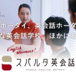 スパルタ英会話:ネイティブ講師のコーチングスクール【無料レッスン体験談】