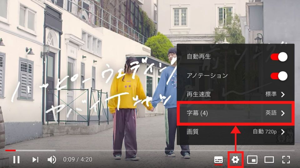 YouTubeの英語字幕設定(PC)