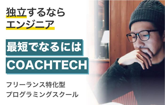 コーチテックの評判・口コミ(卒業生インタビュー)