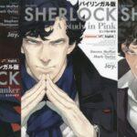 漫画で英語を勉強しよう!『シャーロック』英語版セリフ解説【バイリンガル版】