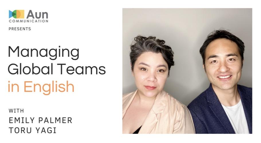グローバルマネージャーのためのオンライン講座「Managing Global Teams in English」エミリーさん、八木さん