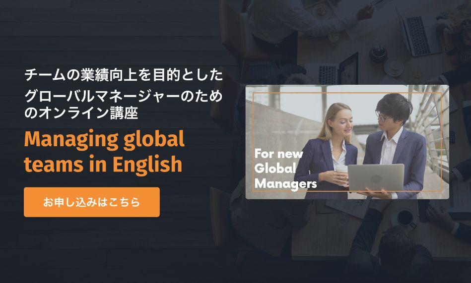 チームの業績アップ!外国人部下のマネジメントはコミュニケーションが鍵【グローバル人材向けオンライン講座】