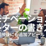 外資系転職:面接後の追加アピール!モチベーションレター(英文・和文)の書き方【カバーレターとは違う】