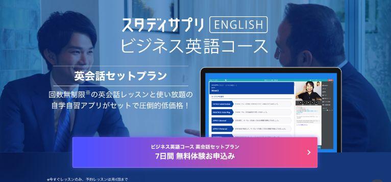 スタディサプリENGLISHビジネス英語コース英会話セットプラン(ネイティブキャンプ)
