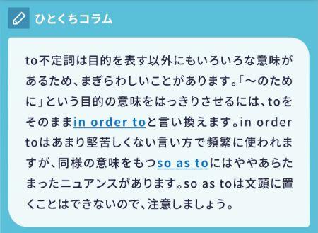 スタディサプリENGLISHビジネス英語コースのドラマ式レッスンのキーフレーズチェックひとくちコラムin order to, so as to