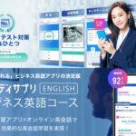 スタディサプリTOEICとビジネス英語はどっちをやるべき?