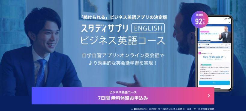 スタディサプリENGLISHビジネス英語コースtop