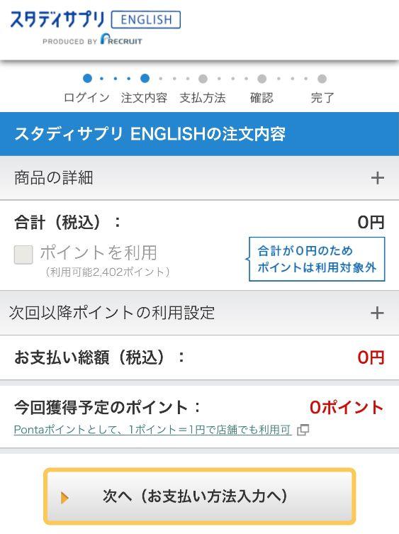 スタディサプリENGLISHビジネス英語コースベーシックプランの申込方法8