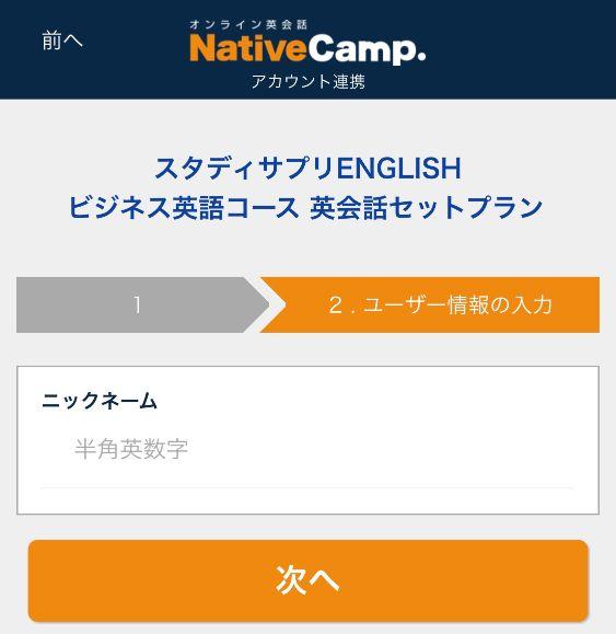 スタディサプリENGLISHビジネス英語コース英会話セットプランの申込方法4(ネイティブキャンプ)