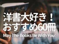 20210301_洋書おすすめ60選_フィクションとノンフィクション30冊ずつ(それぞれ初心者、中級者、上級しゃ10冊ずつ)