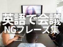 英語で会議(初級編)よくあるNGフレーズ集【失礼にならないように】