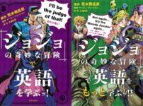 漫画で英語学習!ジョジョ英語版のセリフは日常で使えない?【違うね】