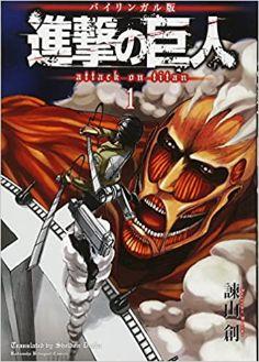 おすすめの英語漫画(バイリンガル版)進撃の巨人 Attack on Titan